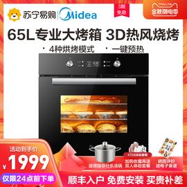 美的EA0565GC-01SE嵌入式电烤箱家用款65L电烤箱大容量专业大烤箱