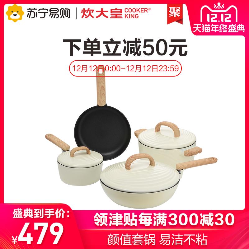 炊大皇套锅年轮四件套锅炒锅汤锅