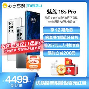 【至高省200享双11同价+12期免息赠耳机】meizu魅族18sPro高通骁龙888+防抖5G手机2K曲面屏拍照游戏官方旗舰