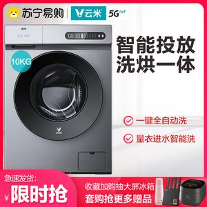 云米洗衣机10公斤kg滚筒全自动洗烘一体除菌大小米家用WD10FM-G1B