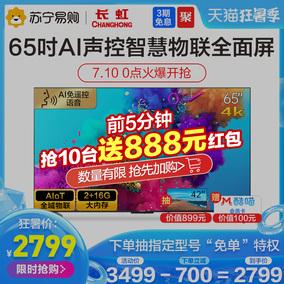 长虹65d5p 65英寸超薄4khdr电视机