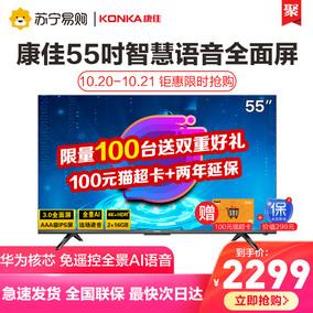 konka /康佳55q30 55英寸4k全面屏