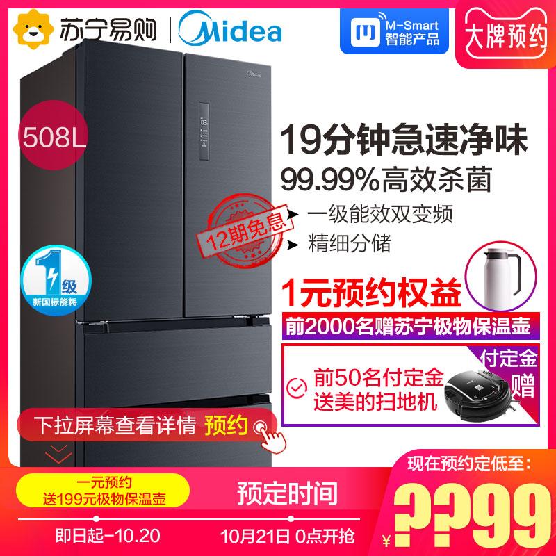 电冰箱家用多门智能急速净味无霜变频E508WTPZMBCD美Midea