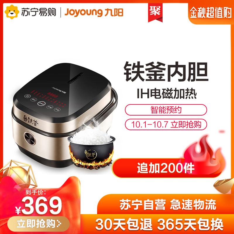 限时抢购joyoung /九阳f-40t801 4l电饭煲