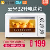 云米小米生态链电烤箱家用烘焙小型烤箱多功能全自动蛋糕32L升