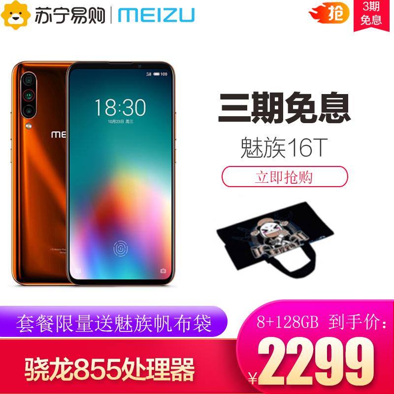 【最高优惠70】meizu /极边大电池