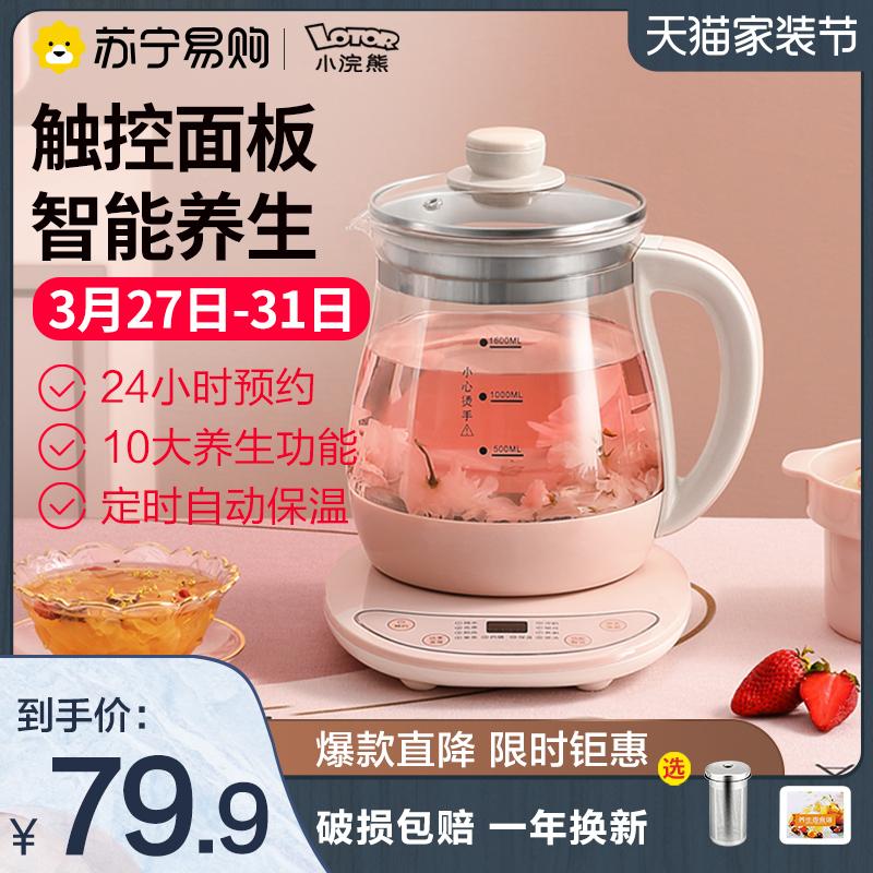 小浣熊养生壶办公室小型家用多功能煮茶器mini迷你养身炖煮花茶壶好用吗