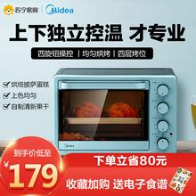 美的烤箱家用烘焙小型电烤箱迷你全自动多功能烘焙蛋糕大容量正品