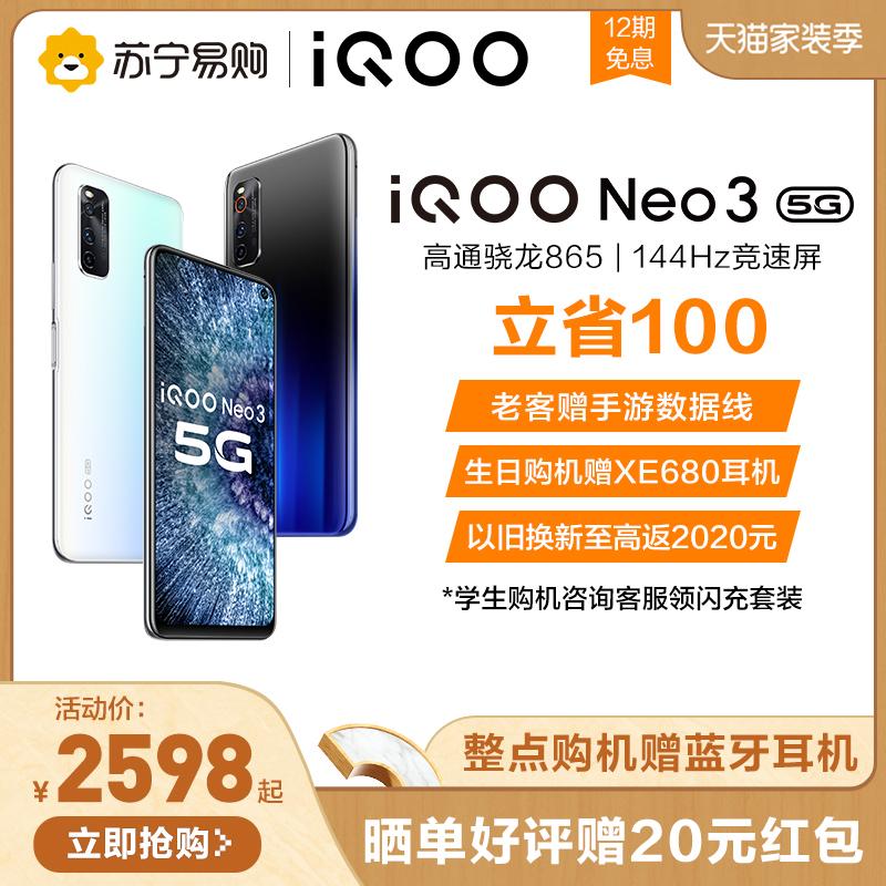 【立省100 12期免息】vivo iQOO Neo3骁龙865官方旗舰144竞速屏游戏拍照双模5g手机iqooneo3 Z1 iQOO3