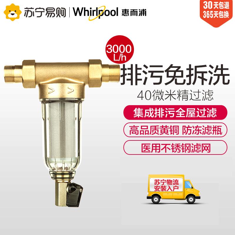Whirlpool/惠而浦Q3000C23主水管前置过滤器净水器全屋过滤器包邮