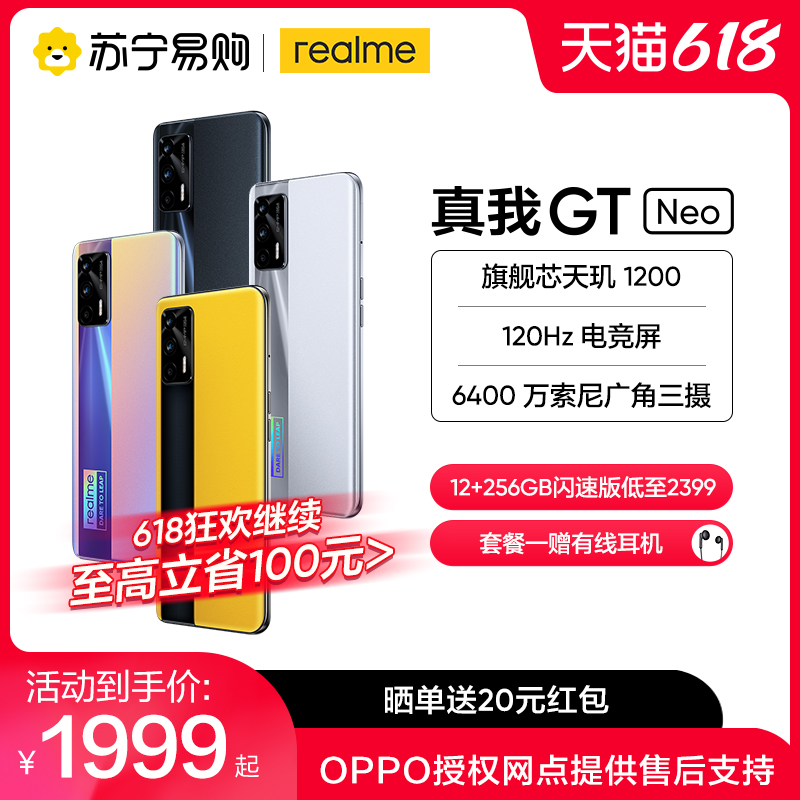 【套餐一赠耳机】realme真我GT Neo闪速版手机5G全网通5g学生游戏拍照智能手机新款gtneo