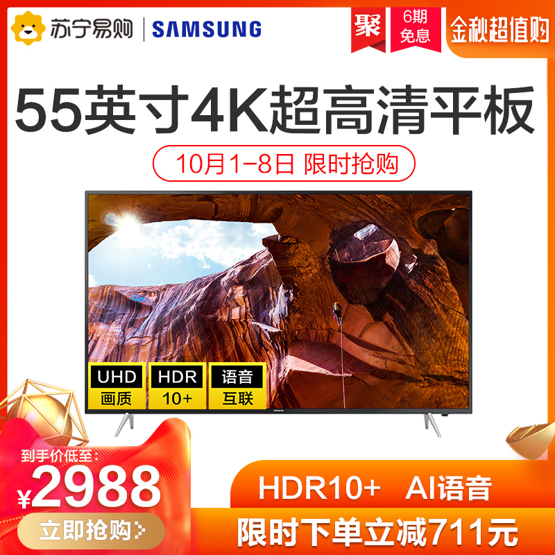 热销659件限时秒杀三星(samsung)55英寸4k语音电视机