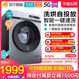 云米WD10FM-G1B10公斤家用智能投放全自动滚筒洗烘一体小米洗衣机图片