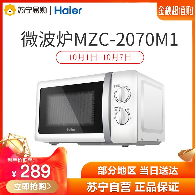 Haier/海尔微波炉小型迷你多功能家用机械式转盘正品MZC-2070M1