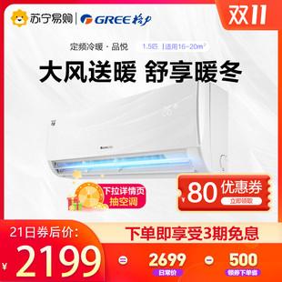 格力空調1.5匹定速冷暖家用壁掛機KFR-35GW/(35592)NhAa-3 品悦