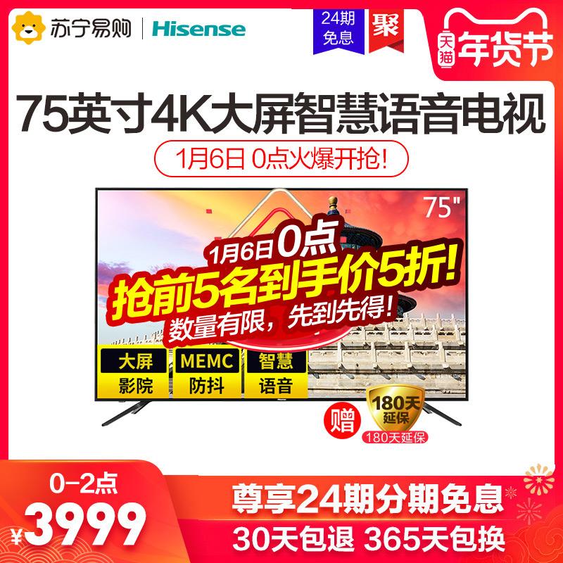 65智能语音网络液晶平板电视机超清4K英寸7575E3D海信Hisense