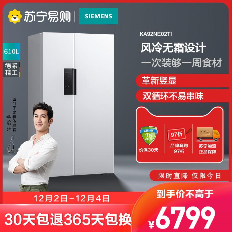 SIEMENS/西门子 610升无霜对开双开门家用大容量电冰箱KA92NE02TI图片