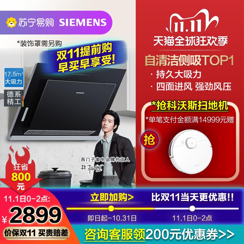 SIEMENS/西门子自清洁抽油烟机家用厨房电器侧吸式LS66SA8B2W
