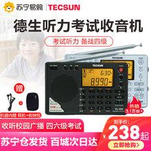 德生收音机PL380 新款校园高考全波段便携式四六级听力考试学生用
