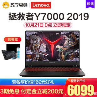 【付定立减200元】Lenovo联想拯救者Y7000笔记本电脑九代i5 512G大固态 全面屏独显吃鸡办公学生轻薄游戏本品牌