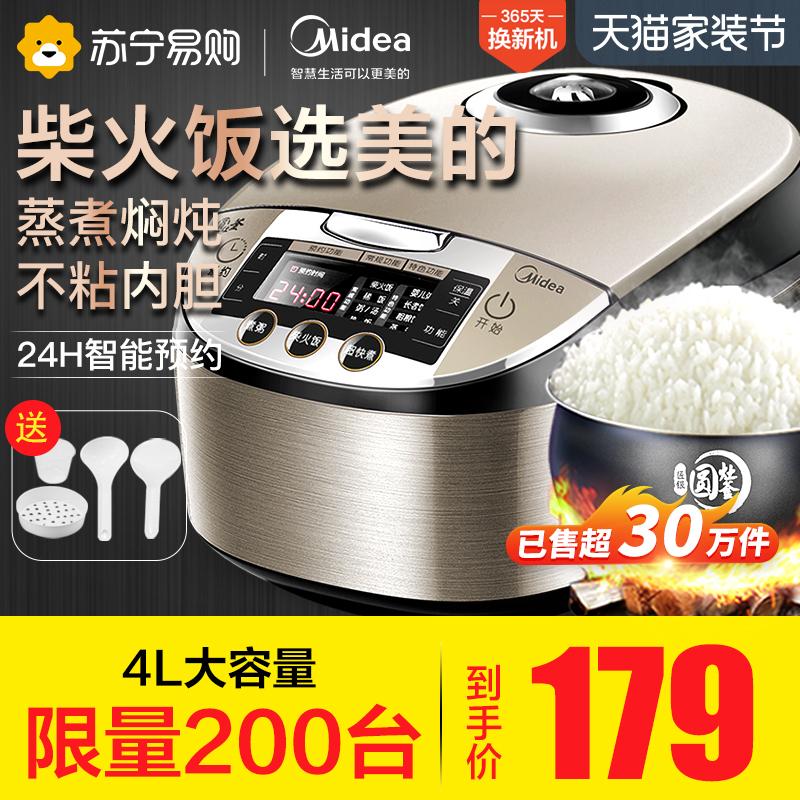 家用4l升智能多功能电饭锅质量如何