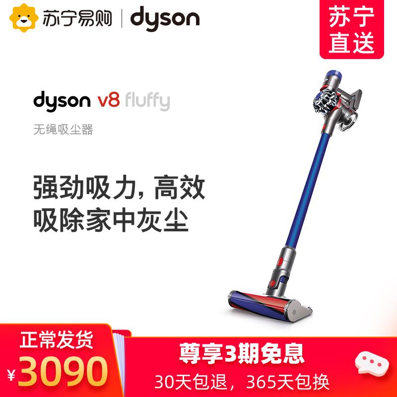 【蘇寧自營】戴森Dyson 吸塵器 V8 Fluffy手持吸塵器除螨無線家用