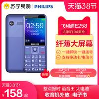 Philips/飞利浦E258老人手机大屏大字体大声音大按键直板老年手机电信版老年机学生备用功能手机男女款