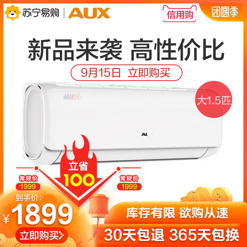 匹定频壁挂式节能冷暖空调挂机1.5大3aTYC235GWKFR奥克斯AUX