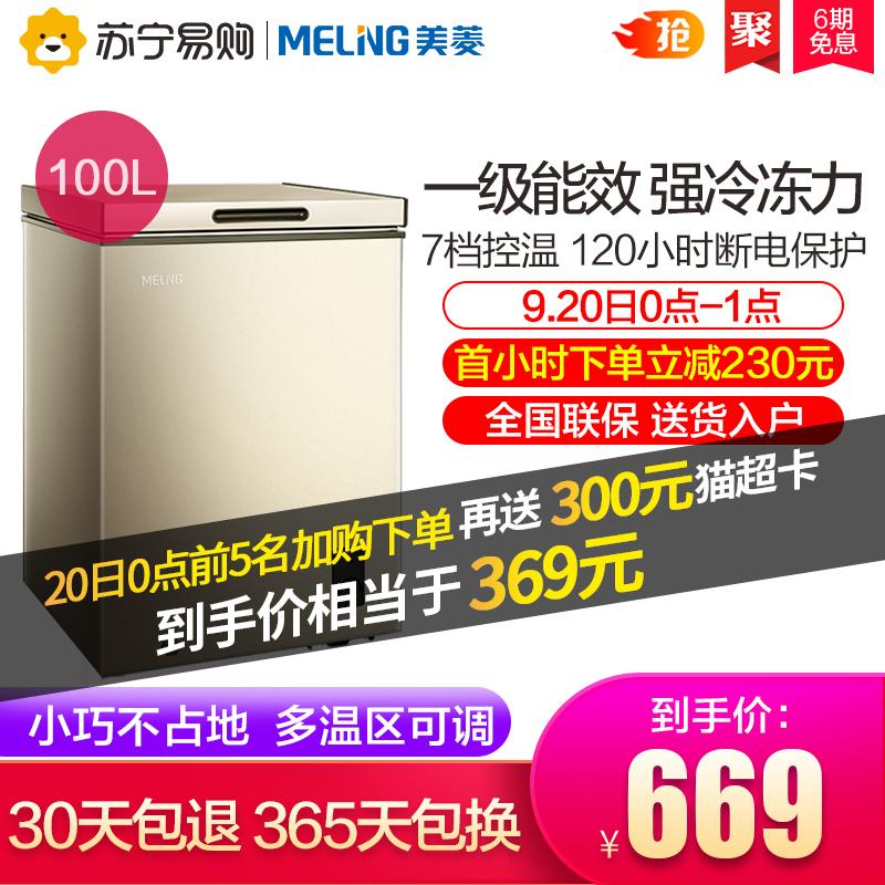 家用商用冷冻冷藏冰箱卧式冷柜小冰柜100DTBDBC美菱MeiLing