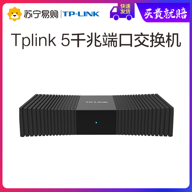 TP-LINK 5-port full Gigabit switch tplink broadband network distributor route brancher monitoring switch diverter student dormitory home super 100m flagship store sg1005m