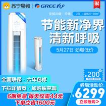 Gree/格力 KFR-50LW/NhZdB1W 大2匹智能变频一级能效柜式空调云锦