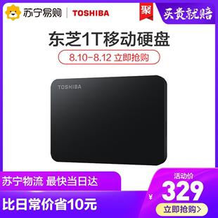 【急速发货】东芝1TB移动硬盘 USB3.0 1t兼容苹果Mac旗舰店品牌