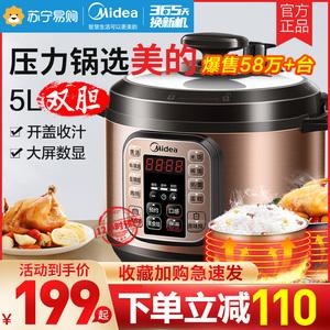 美的电压力锅家用5L双胆多功能全自动智能高压锅饭煲官方旗舰