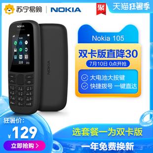 新Nokia/诺基亚105 新SS官方正品直板按键迷你功能手机经典学生老人机老年机功能机备用机官方旗舰