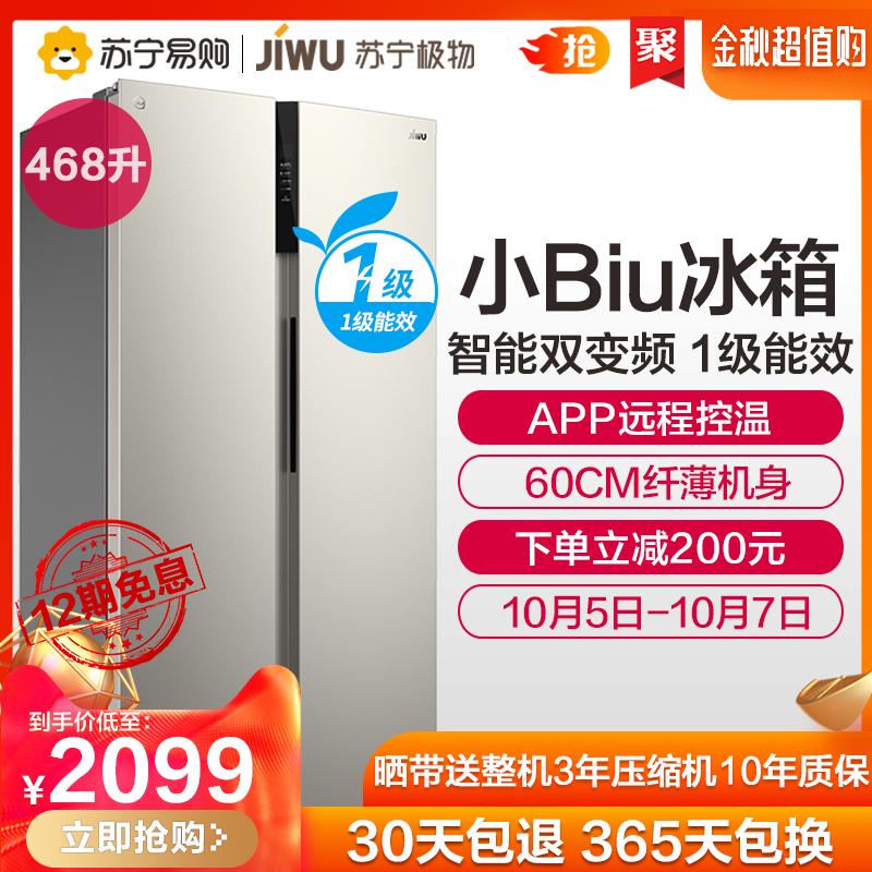 苏宁极物小biu jse4628lp电冰箱券后2299.00元