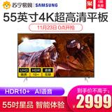 三星(SAMSUNG) UA55RU7520JXXZ 55英寸4k语音智能物联平板电视机