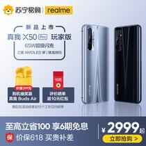 realmeX50智能手机官方5g万四摄640065W闪充865玩家版骁龙X50Pro真我realme期免息6100新品至高立省