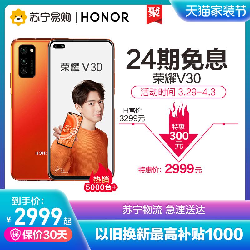 【限时直降300元】华为HONOR/荣耀V30双模5G麒麟990官方旗舰店正品华为v30相机拍照双模5g