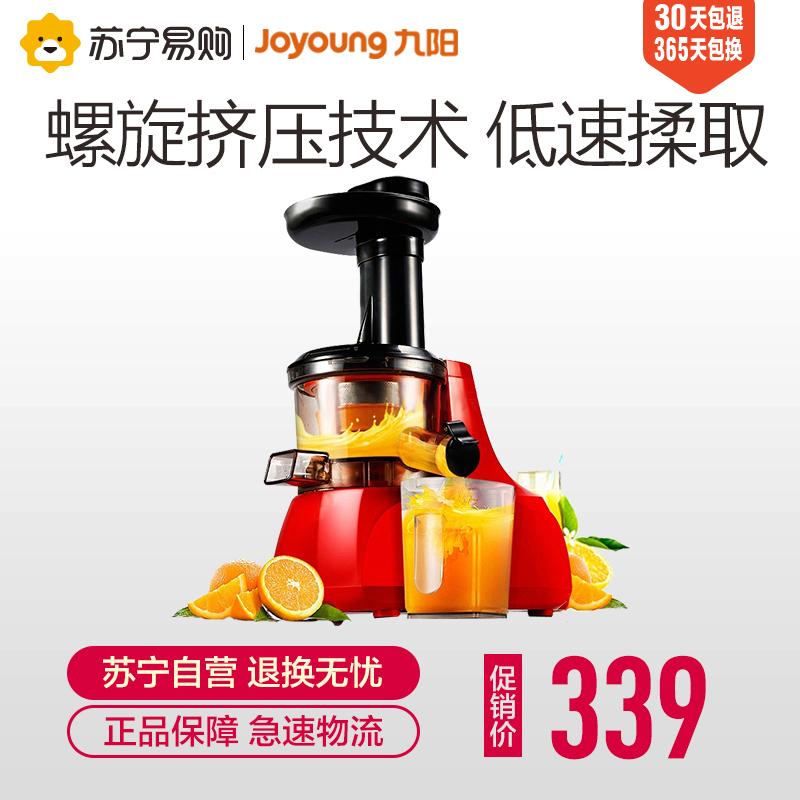 Joyoung/ девять солнце JYZ-V911 оригинал сок машинально медленно экстракт сок машинально бытовой электрический шаг фруктовый сок машинально спеццена на качественную продукцию