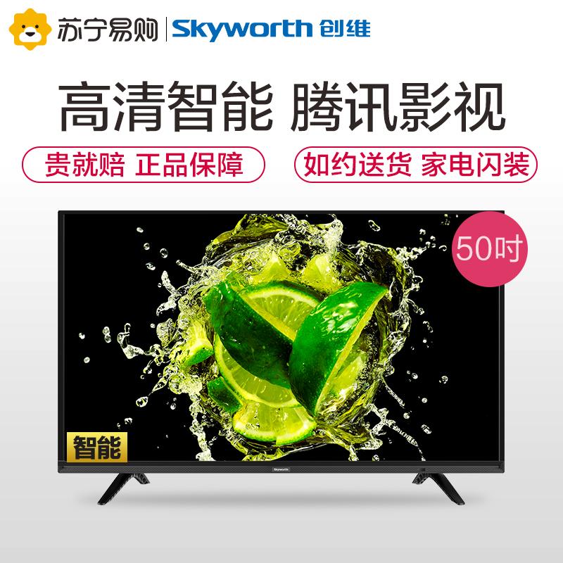 Создать размер (Skyworth) 50X6 50 дюймовый полноразмерная ясно умный сеть LED жидкий кристалл плоские электрический телевидение