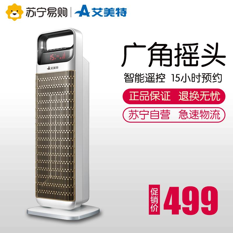 Ай специальный нагреватель электромеханический теплый устройство домой теплый электро нагреватель дистанционное управление водонепроницаемый энергосбережение мощность HP20096R-W