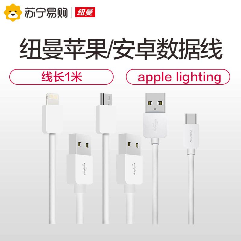 纽曼苹果安卓type-c数据线加粗2A输出苹果小米华为iPhone充电线