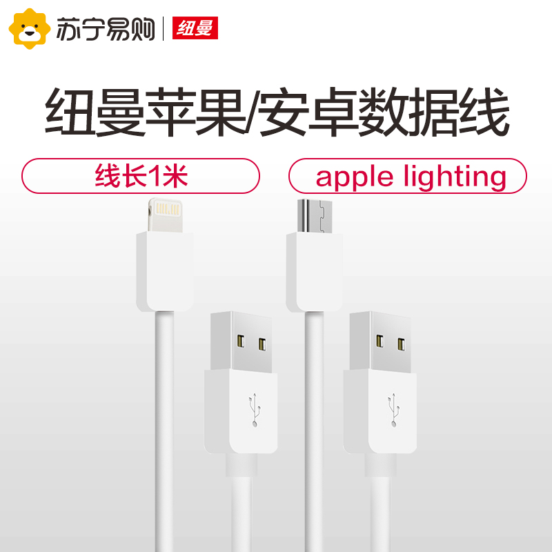Кнопка человек яблоко iPhone6s7plus дата-кабель андроид зарядки мобильных телефонов линия 1 рука автоматический уровень доска общий