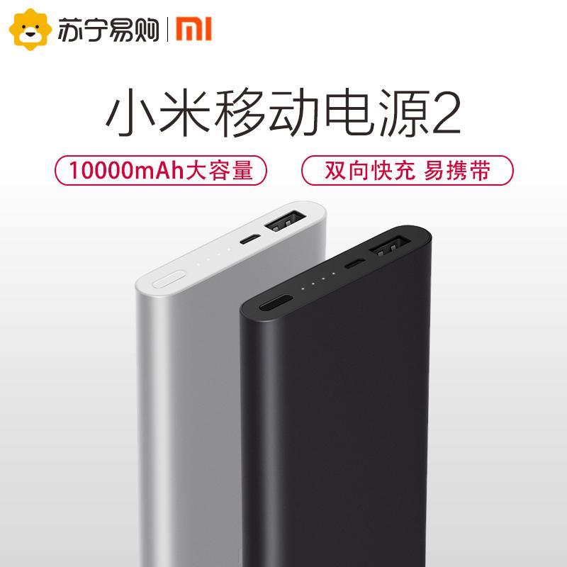 Xiaomi/ сяоми сяоми автономное зарядное устройство 2 10000 миллиампер портативный сокровища применимый мобильный телефон квартира