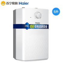 Haier Haier EC5U Kitchen chef Bao electric water heater household water storage Type 5 liters on the Effluent hot water treasure