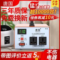 唐國變壓器220V轉110V100V120V電源轉換器3000W5000W日本美國電器