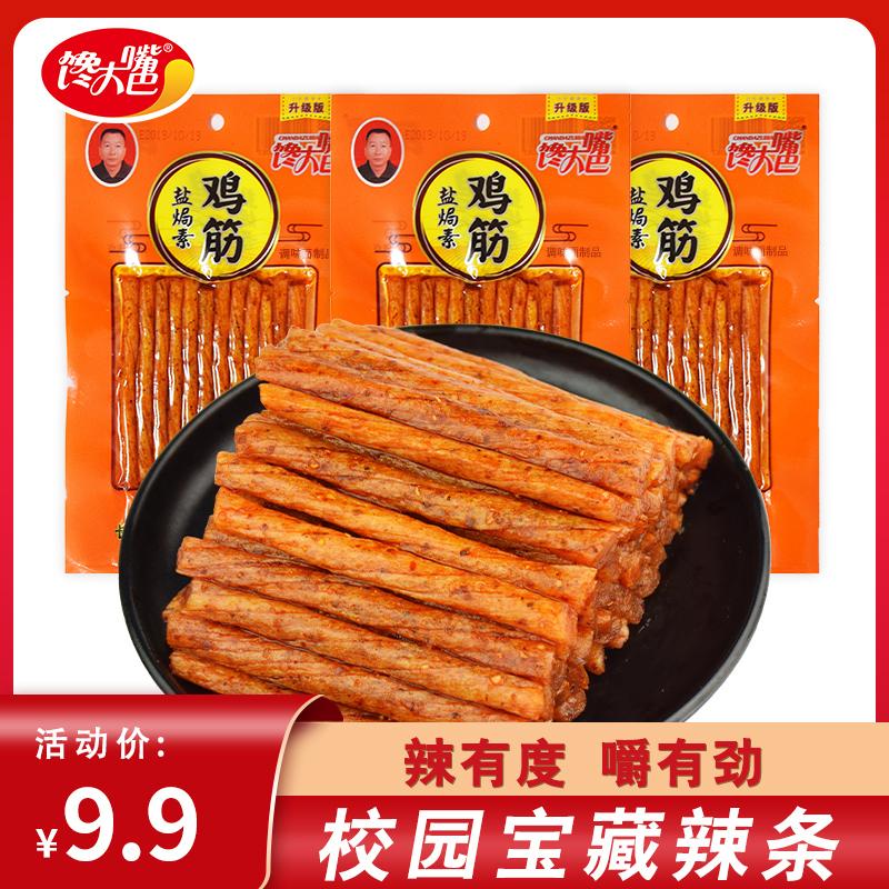 馋大嘴巴盐焗素鸡筋辣条网红90后怀旧牛筋小吃零食休闲食品大礼包