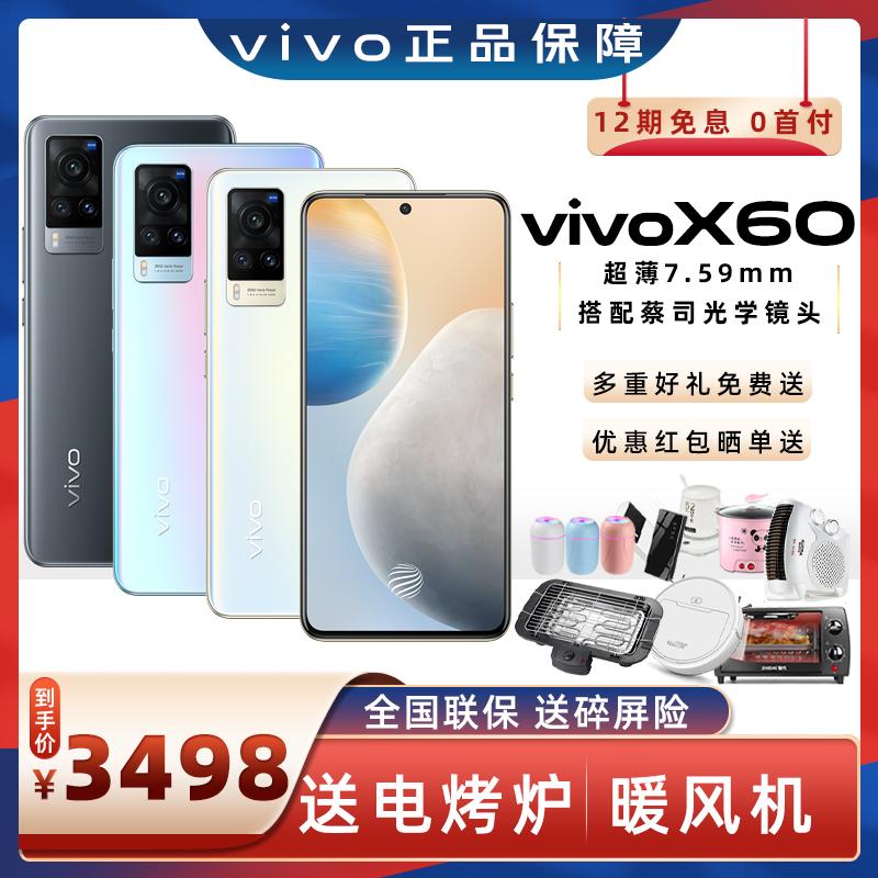 新品上市vivo X60手机pro+ X60 X50pro pro+ S7 s7e智能手机双模