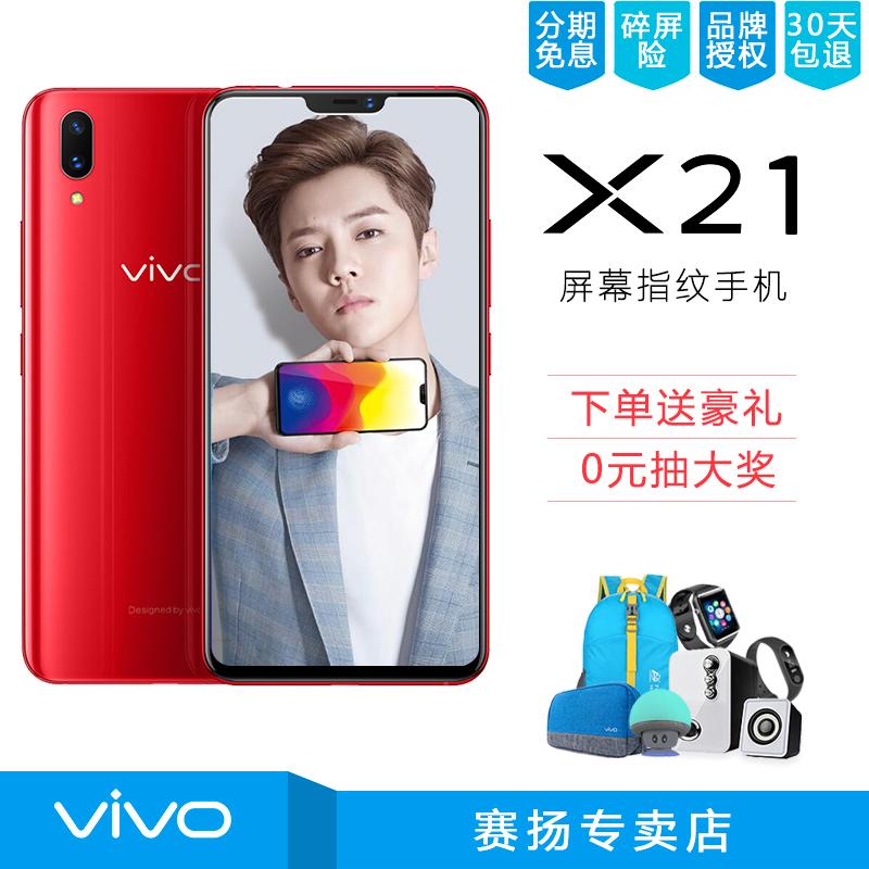 分期免息vivo X21 A双卡双待4G全网通vivox21vivo X21屏幕指纹版