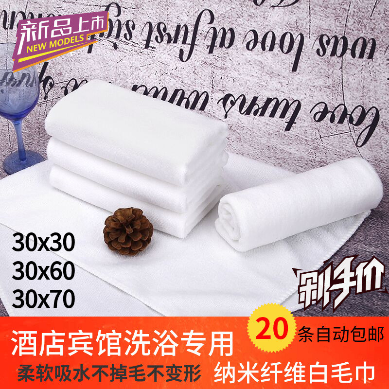 White towel hotel kitchen restaurant cake shop disposable Bath Hotel Hotel makeup remover warp knitted white small square towel
